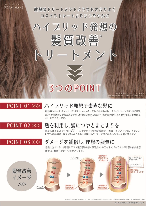5e3cc17442068.【R-21BT-formmake_009】髪質改善トリートメント3つのポイント