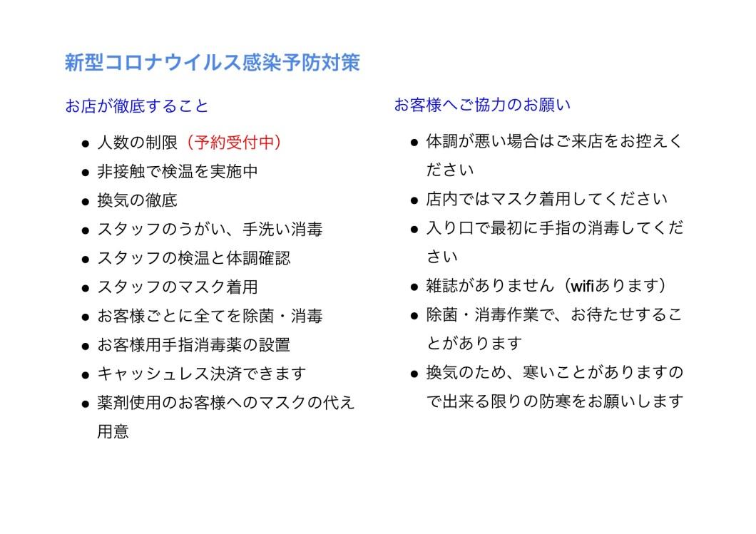 新型コロナのお知らせ(HP用) - Google ドキュメント